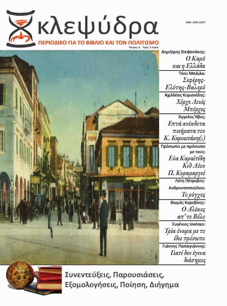 ΚΛΕΨΥΔΡΑ Τ6 ΜΑΗΣ 20124