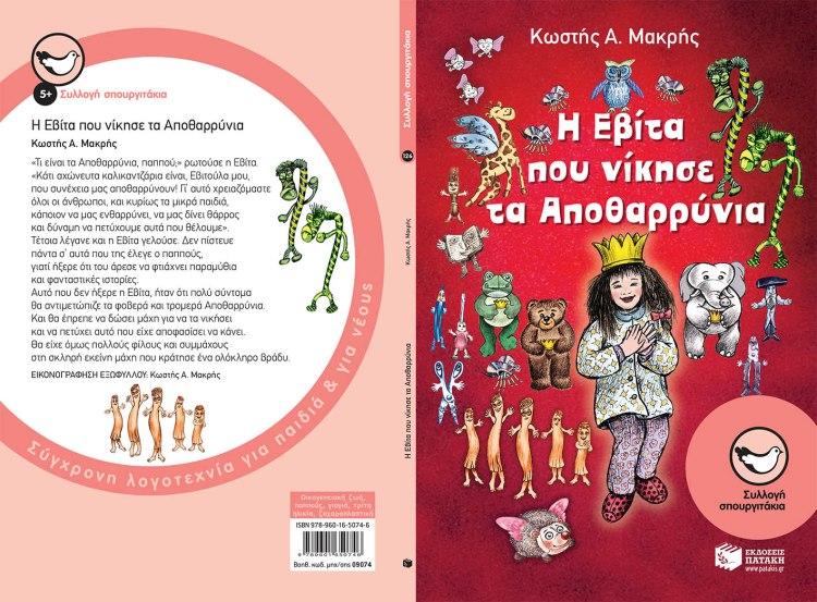 apotharrynia cover 03july15