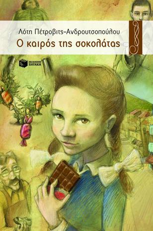 O KAIROS THS SOKOLATAS LOTY PETROVITS