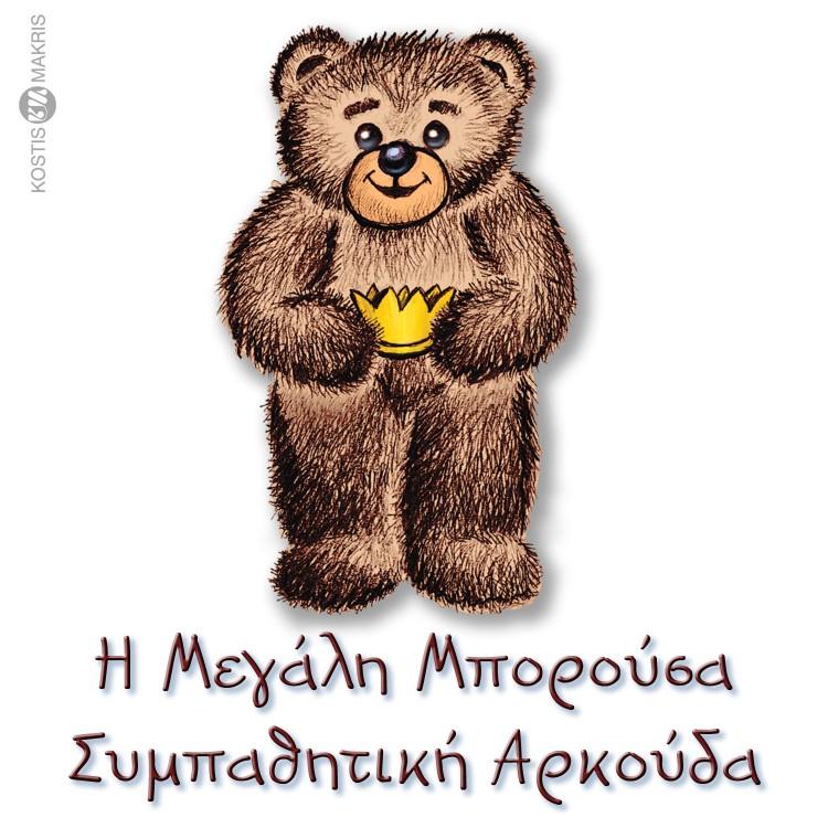 ARKOYDA MONO KAM 26AUG15
