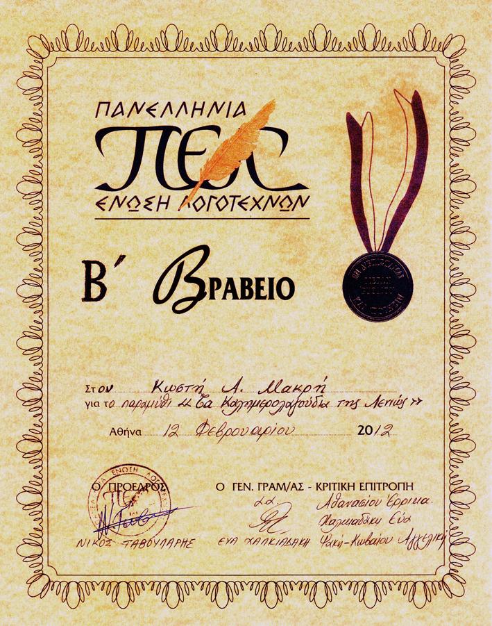pel-b-brabeio-kalhmerolagoydia-12feb12-sm