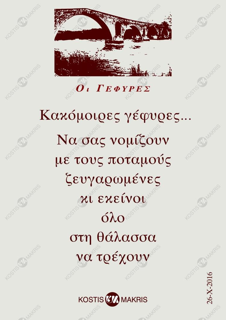 GEFYRES KAM 26OCT16