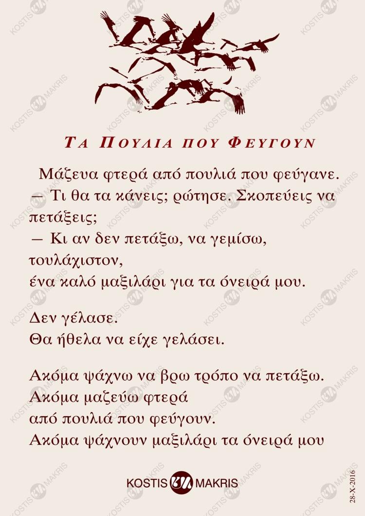 POYLIA POY FEYGOYN KAM 28OCT16