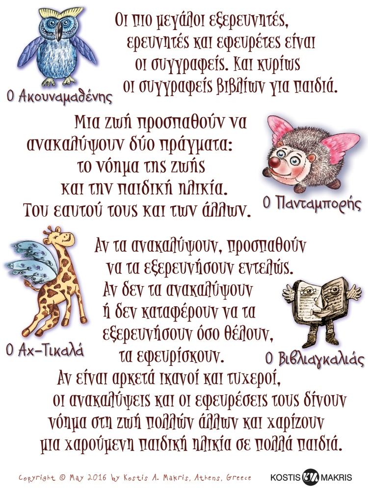 syggrafeis-efevretes-greek-16nov16-rgb-lr