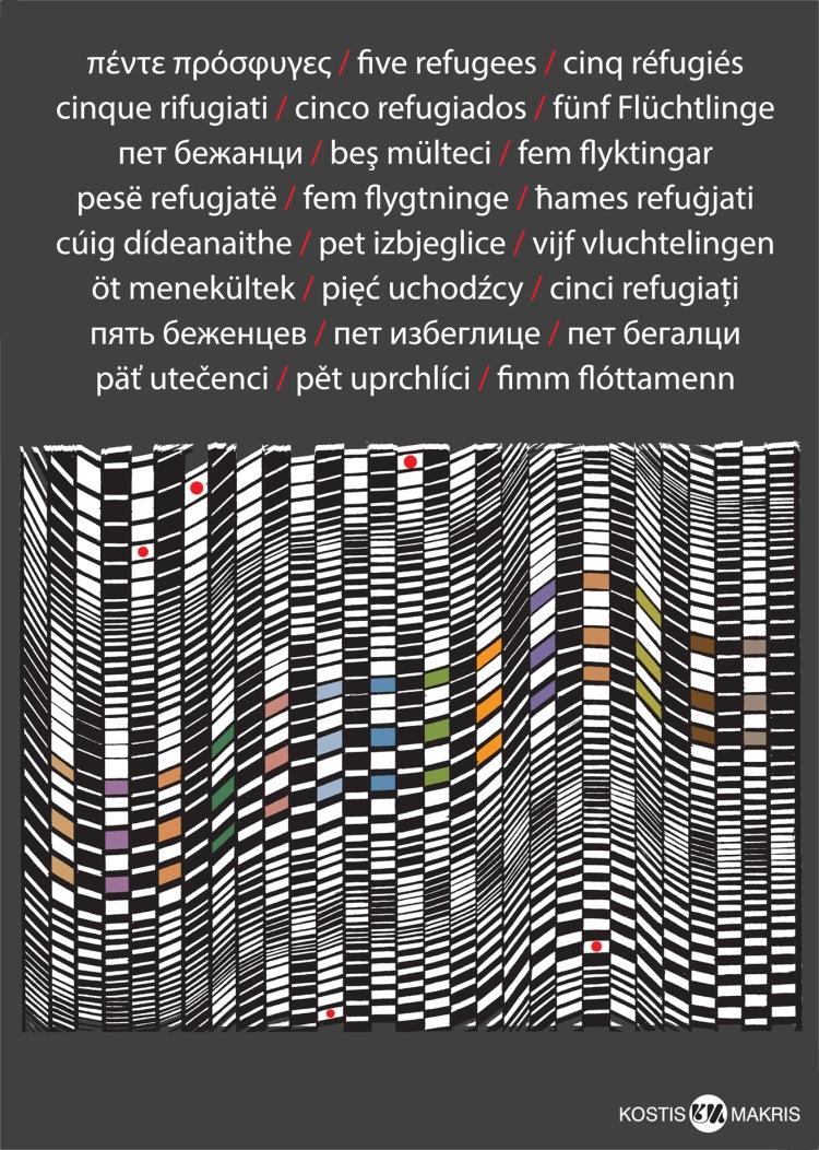 pente-prosfyges-optiko-kyma-kam-17febr17-lr