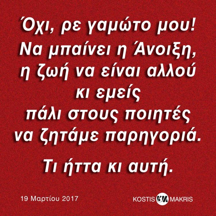 HTTA KI AYTH KAM 19MARTIOY17 LR