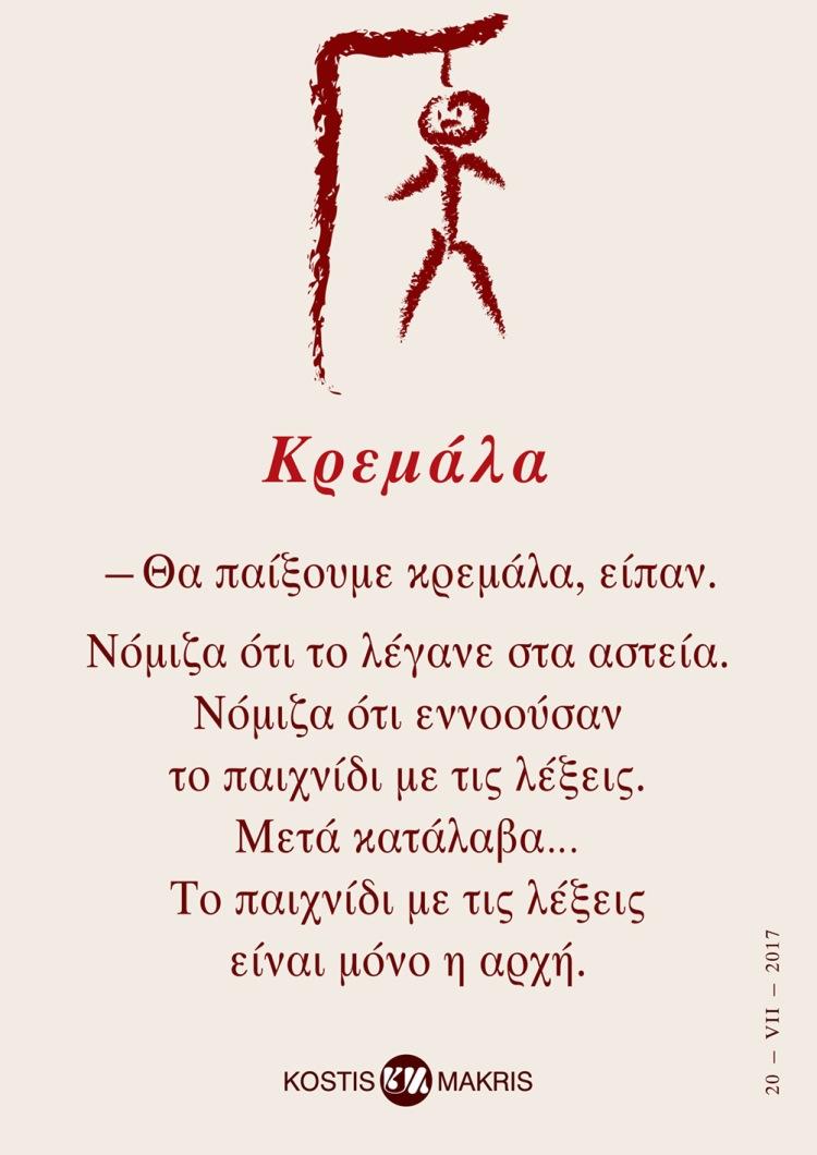 PARATHYRO KAM 24OCT16