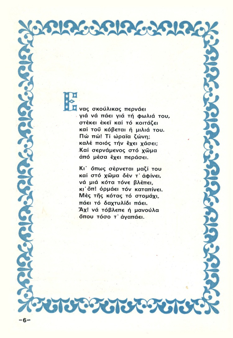 06 DAXTYLIDI TAS.KALOGR. KAM 1978 WEB 7FEB18