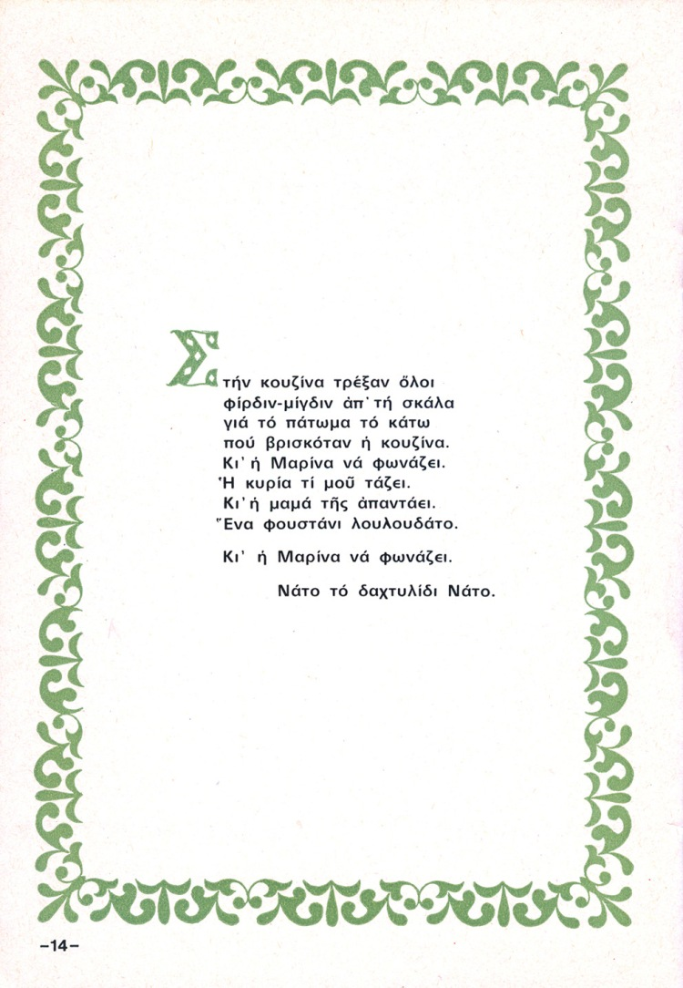 14 DAXTYLIDI TAS.KALOGR. KAM 1978 WEB 7FEB18